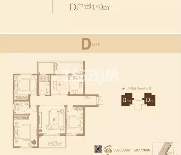 长江峰景140㎡户型图