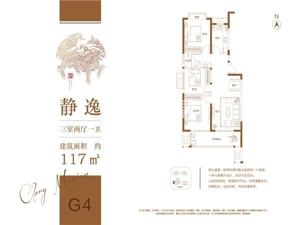 荣盛华府二区·玖珑院 G4户型 三室两厅一卫 117㎡