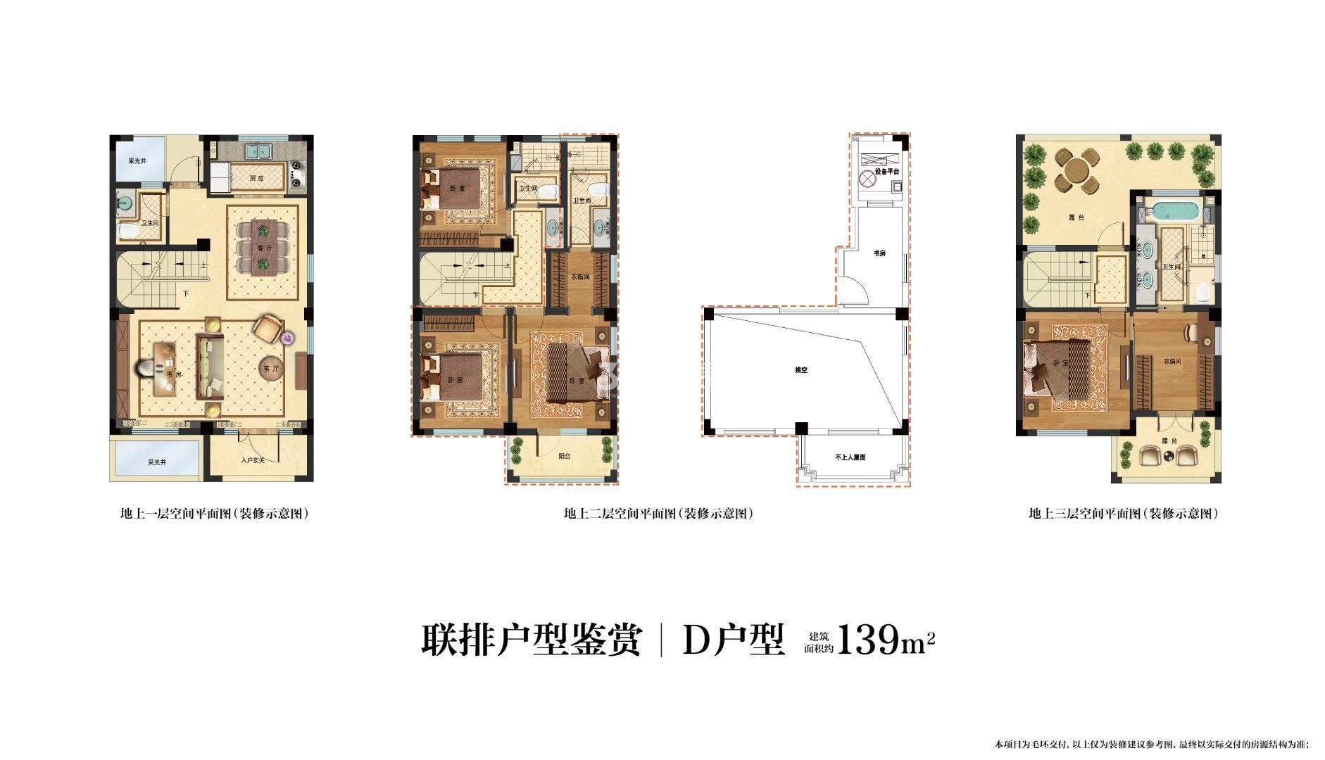 九龙仓君廷联排139方户型图