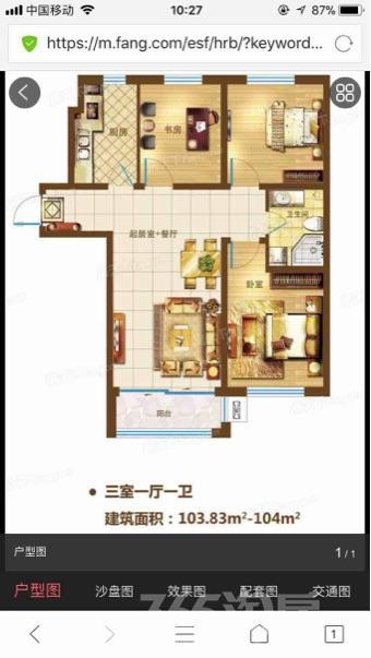 永安城2室1厅1卫103平米毛坯产权房2017年建