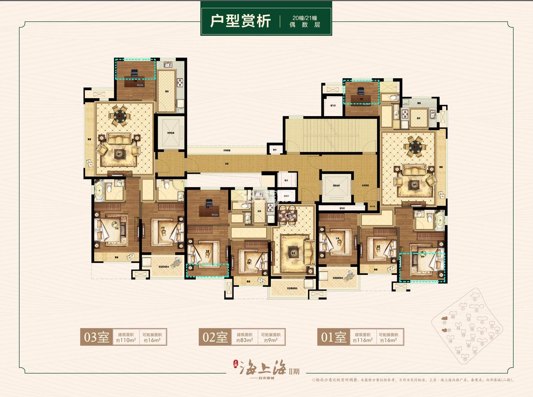 上实海上海二期20、21号楼偶数层户型 110+83+116㎡