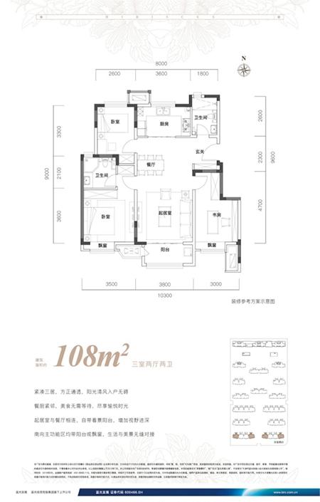 蓝光芙蓉公馆户型图