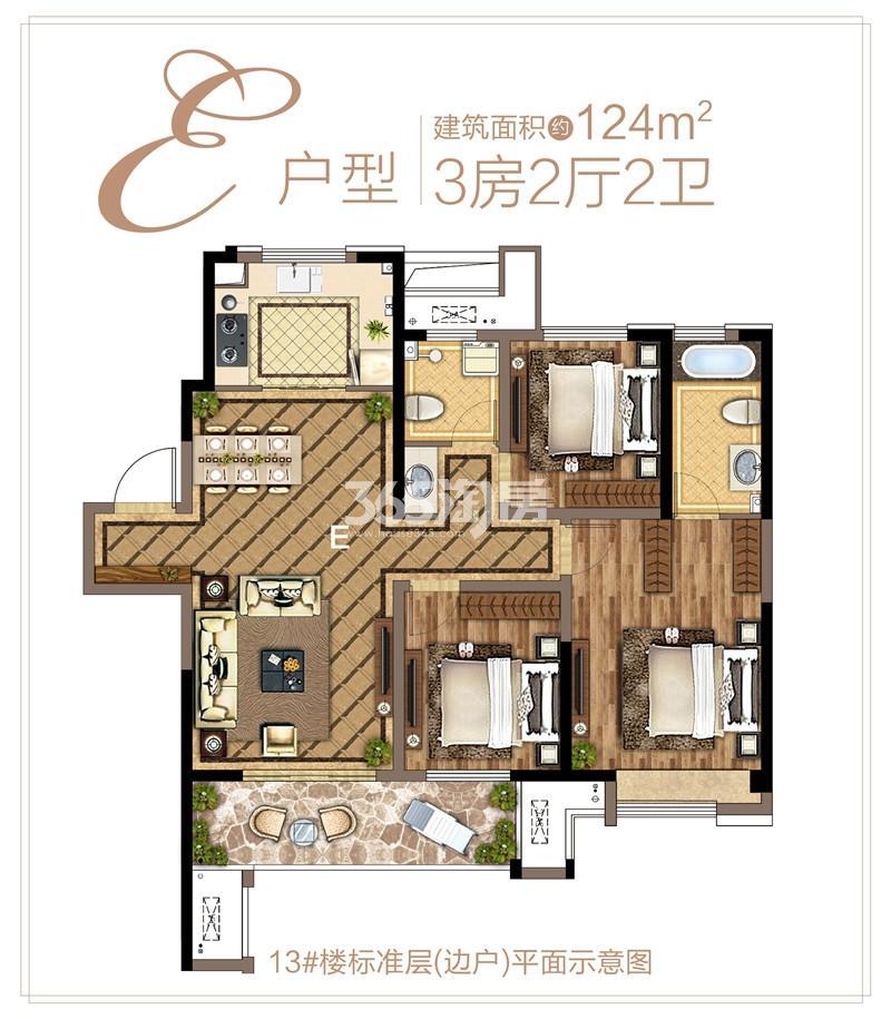 E户型124㎡3房2厅2卫