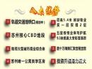 吴江盛泽东茂国际公馆、低总价、不限购、不限贷,户户通煤气
