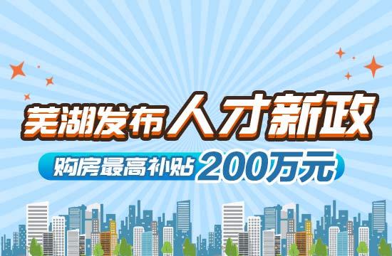 芜湖出重磅新政抢人才 购房补贴最高可达200万元(附细则)