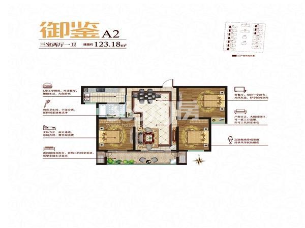 中徽·豪庭公馆 A2户型 三室两厅一卫 123.18㎡