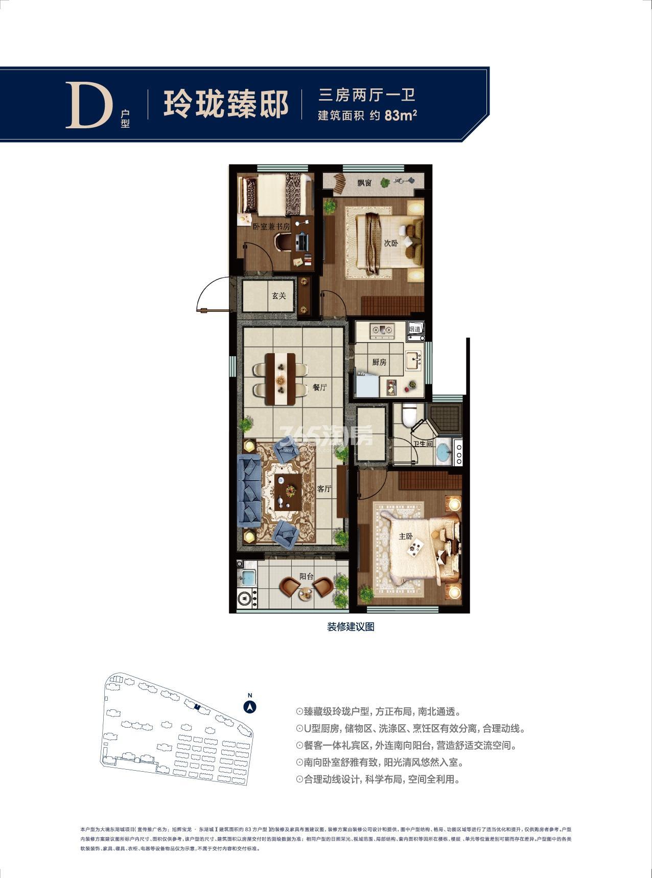 旭辉宝龙东湖城D户型83方户型图(39#)