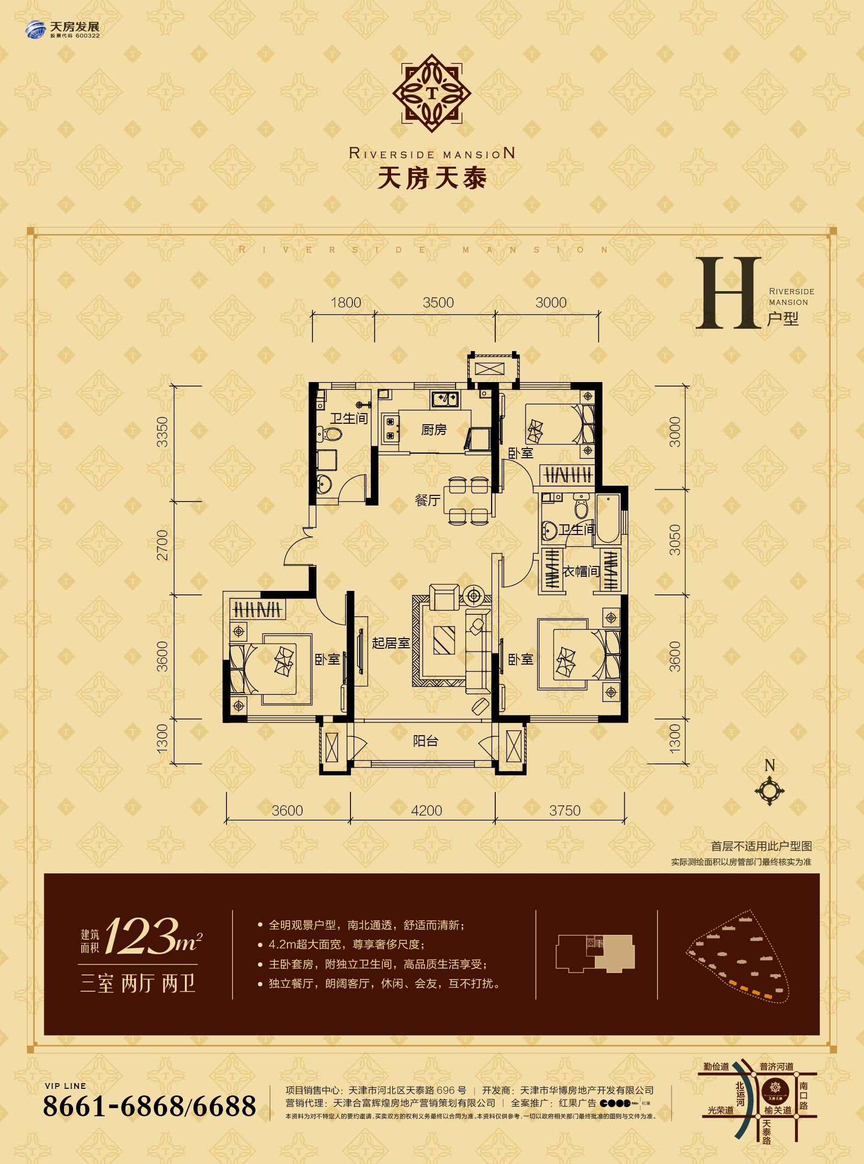 123平米三室两厅两卫 H
