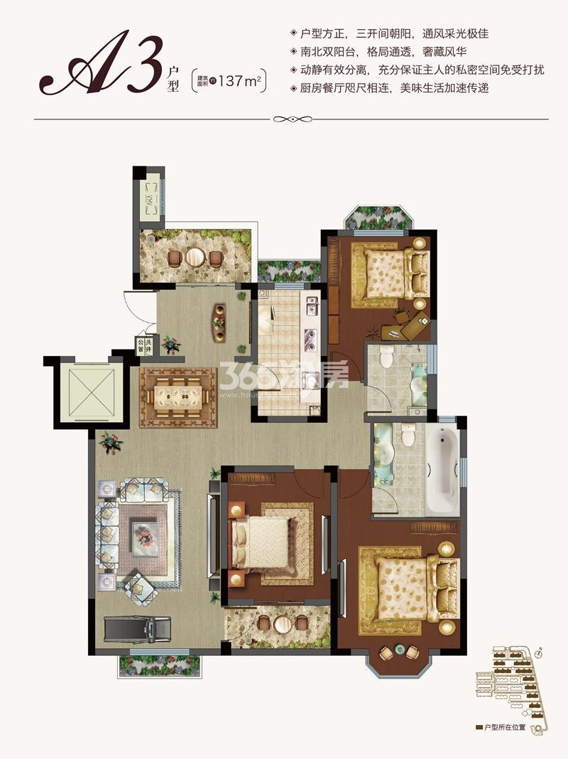 A3户型三室两厅两卫137㎡