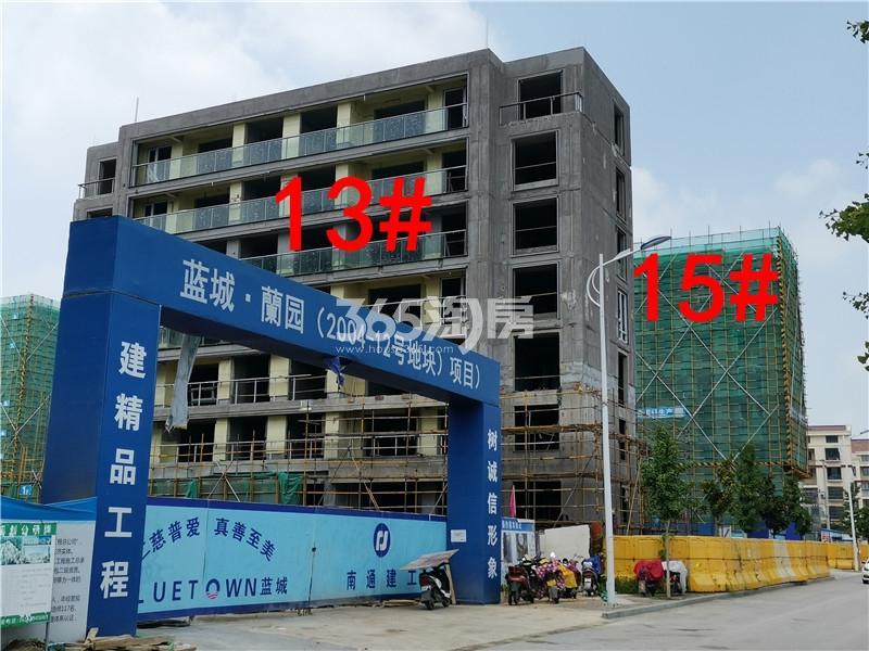 蓝城蘭园在建13、15#楼实景图(7.26)