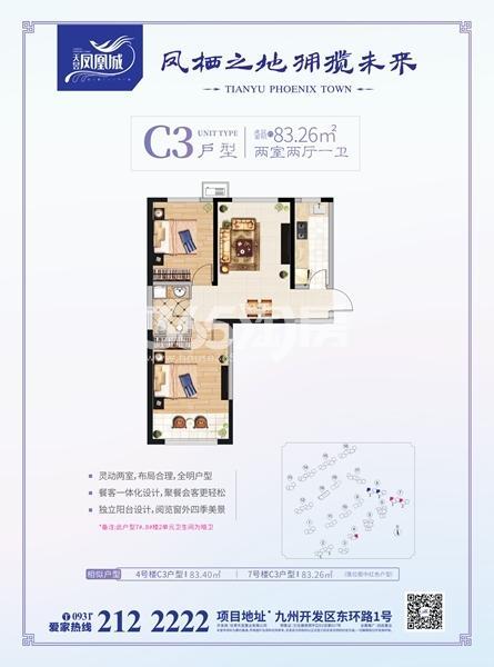 天昱凤凰城四期项目8#楼户型图(建面约83.26㎡)