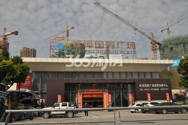 蚌埠国购广场 售楼部 201711