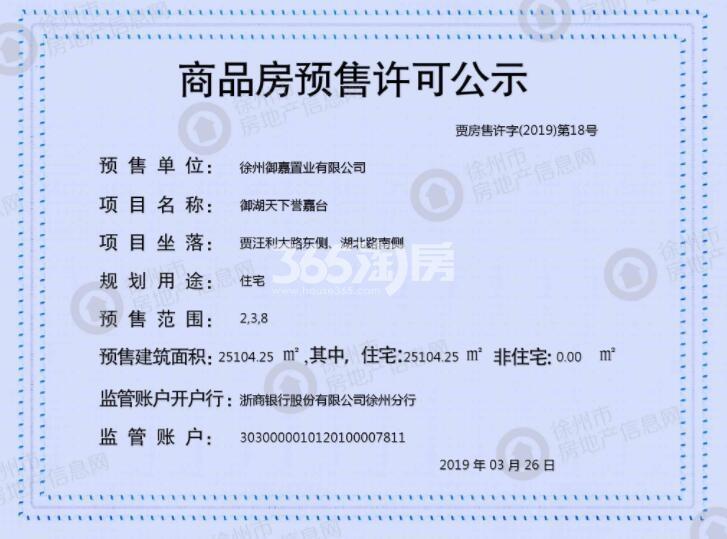 恒大潘安湖生态小镇预售证