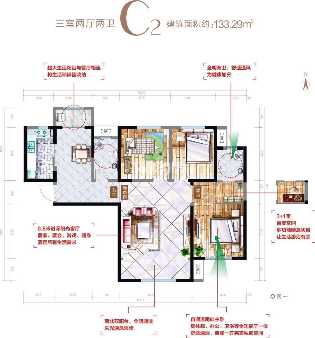 华安紫竹苑C2户型三室两厅一厨两卫133.29㎡