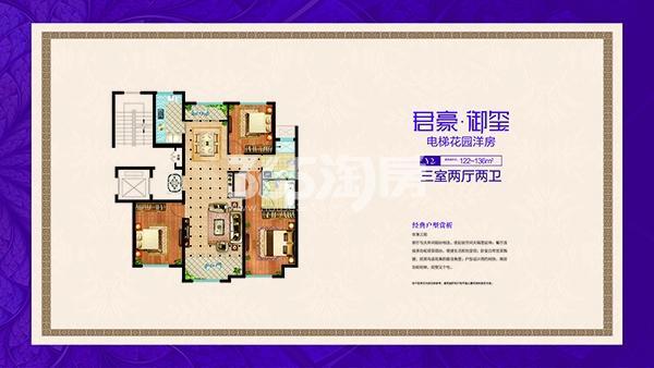 Y2C洋房户型图 建面122-136㎡