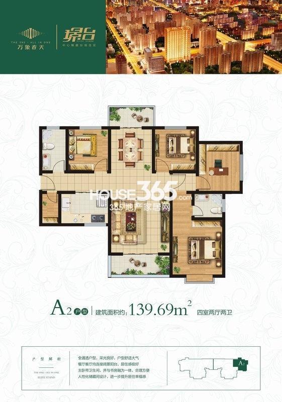 万象春天9号地3#楼A2户型四室两厅两卫139.69㎡