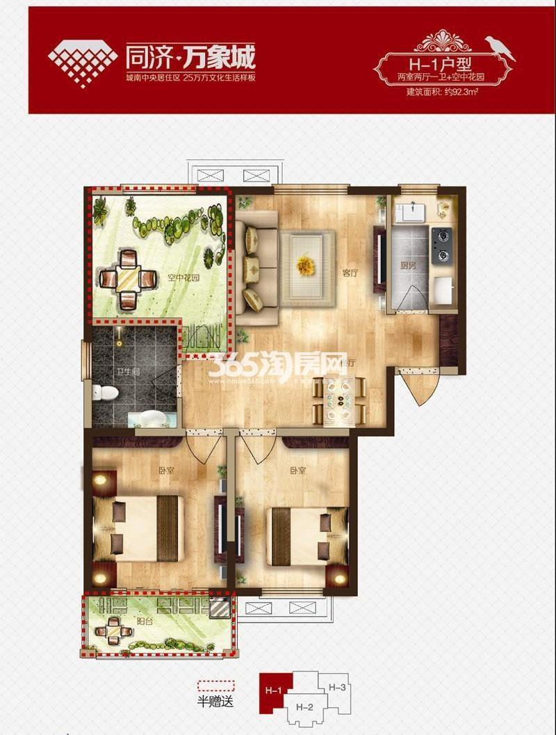 同济万象城H-1 92.3㎡ 两室两厅