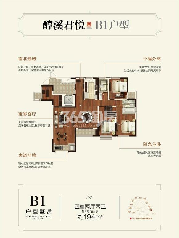 帝景·珑湾 B1户型 四室两厅两卫 194㎡