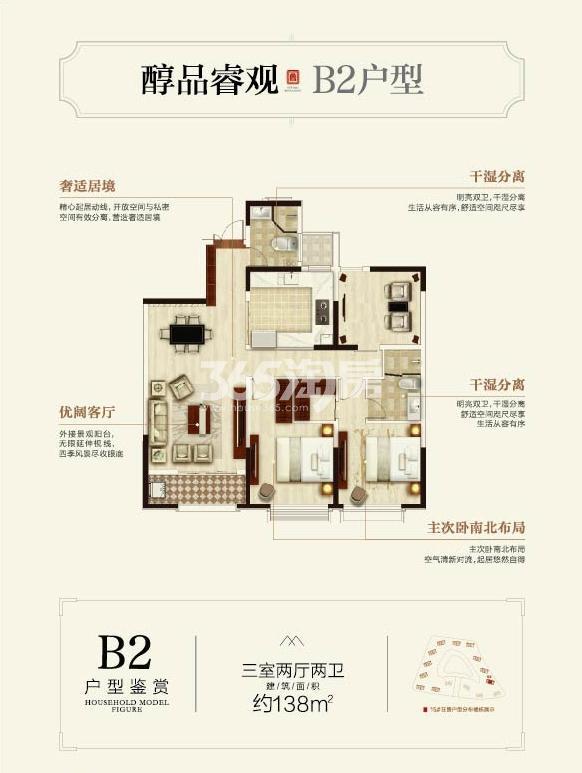 帝景·珑湾 B2户型 三室两厅两卫 138㎡