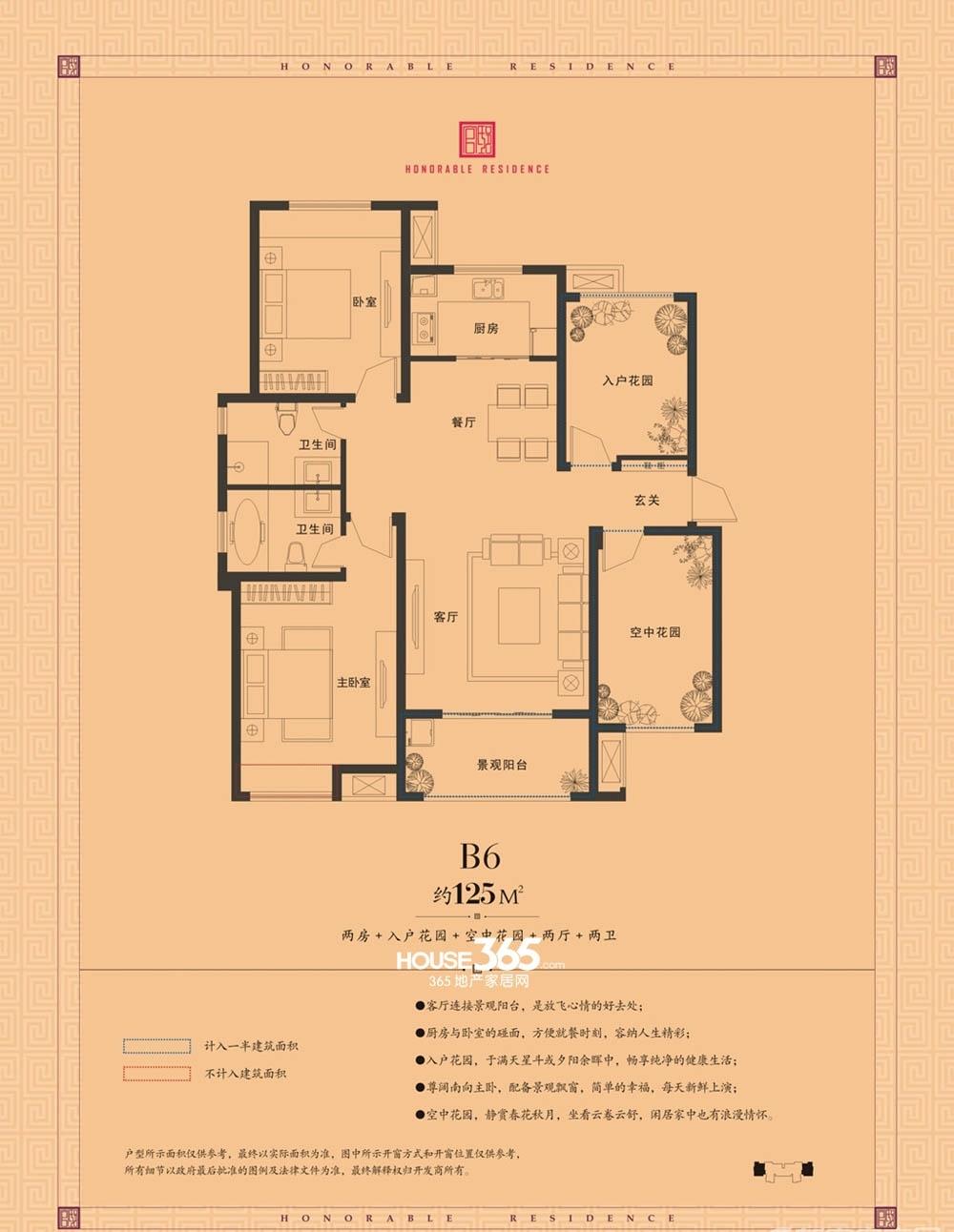 海亮官邸B6户型