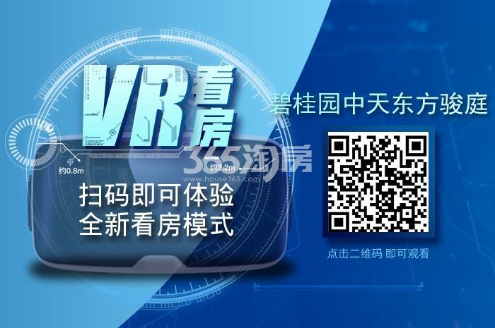 碧桂园中天东方骏庭VR看房