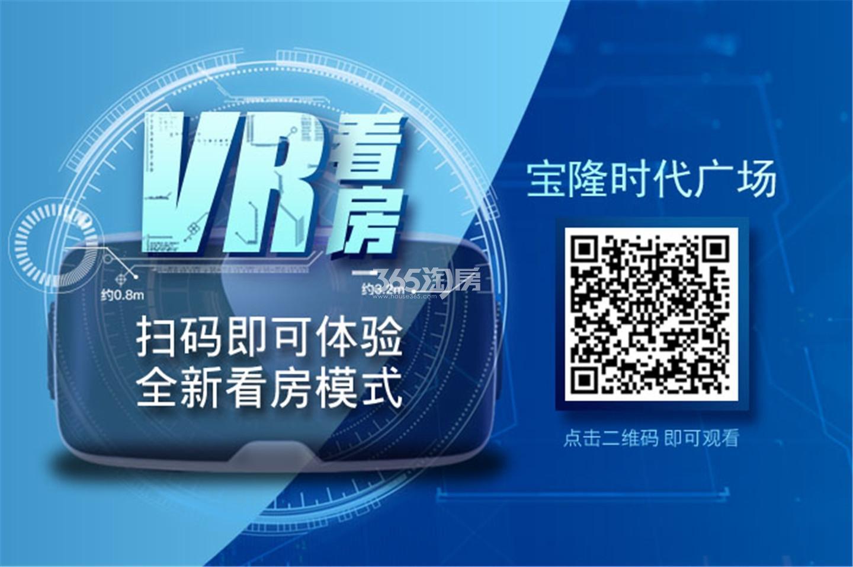 宝隆时代广场VR看房