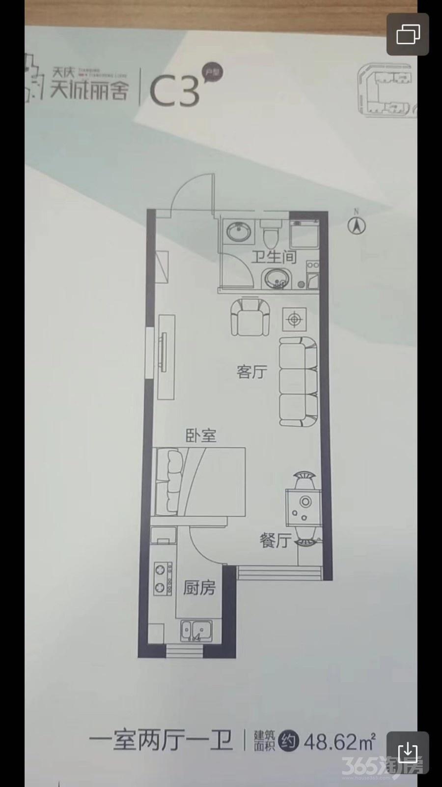 天庆天诚丽舍1室1厅1卫58万元48.62平方
