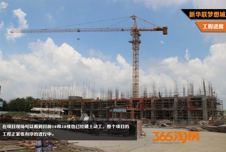 新华联梦想城工程进度-1#、2#楼开工建设(2015.9摄)
