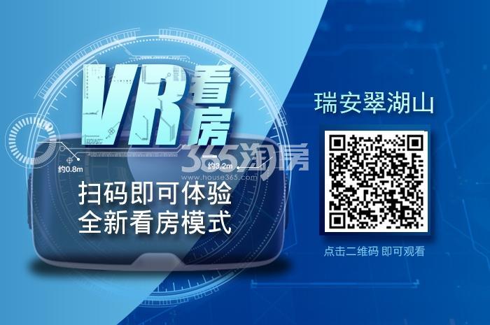 瑞安翠湖山VR看房