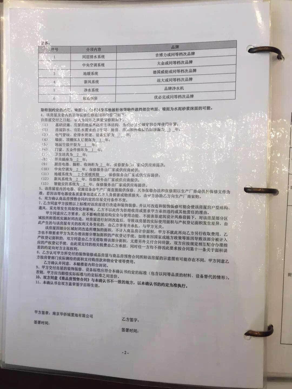 绿地华侨城海珀滨江180㎡户型精装确认书(11.20)