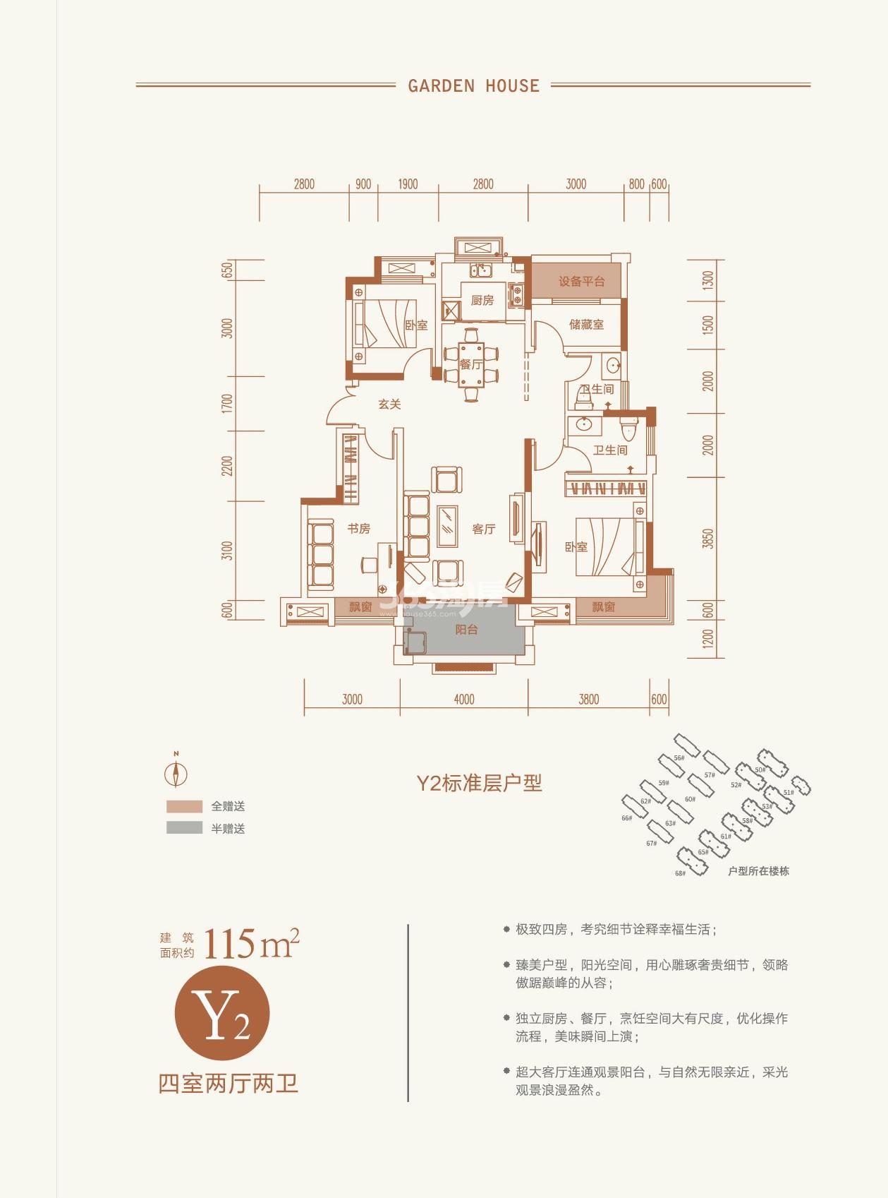 华盛大运城东嶺洋房Y2#115㎡标准层户型图