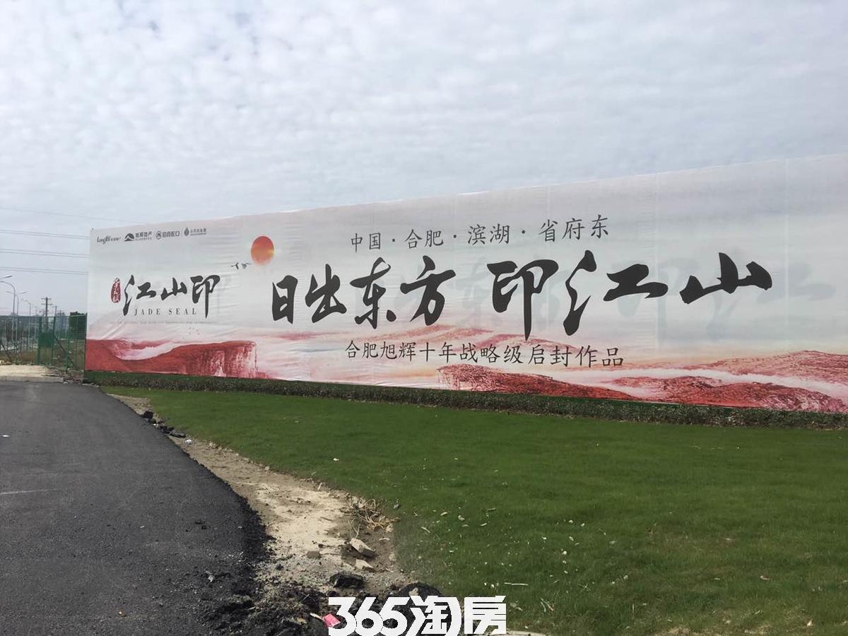紫云赋江山印项目广告牌实景图(2018.1.26)