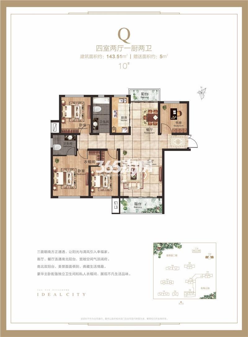 Q户型 建筑面积约143㎡ 四室两厅两卫