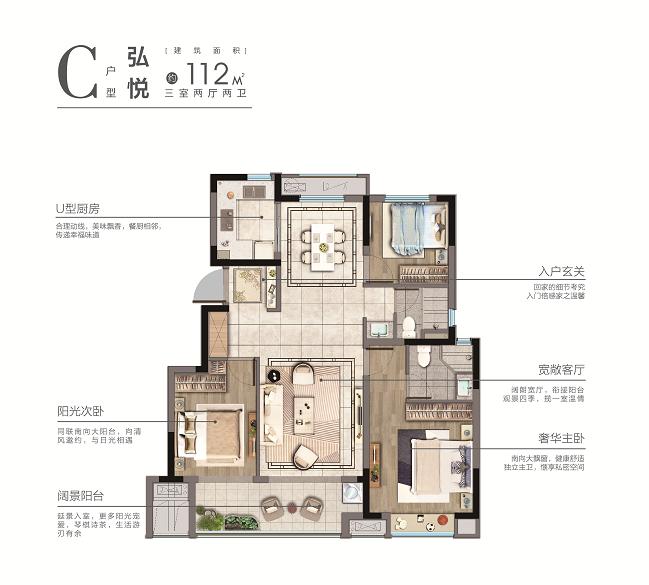 安庆弘阳上城丨弘阳广场112㎡C户型 户型图