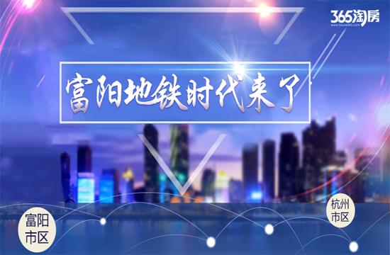 富阳地铁时代来了!杭富城际沿线新房二手房一览