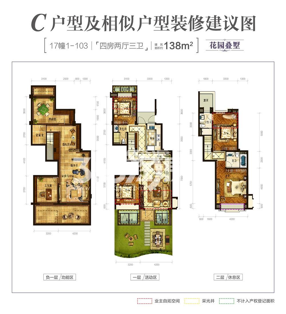 中国铁建西湖国际城洋房C户型138方户型图