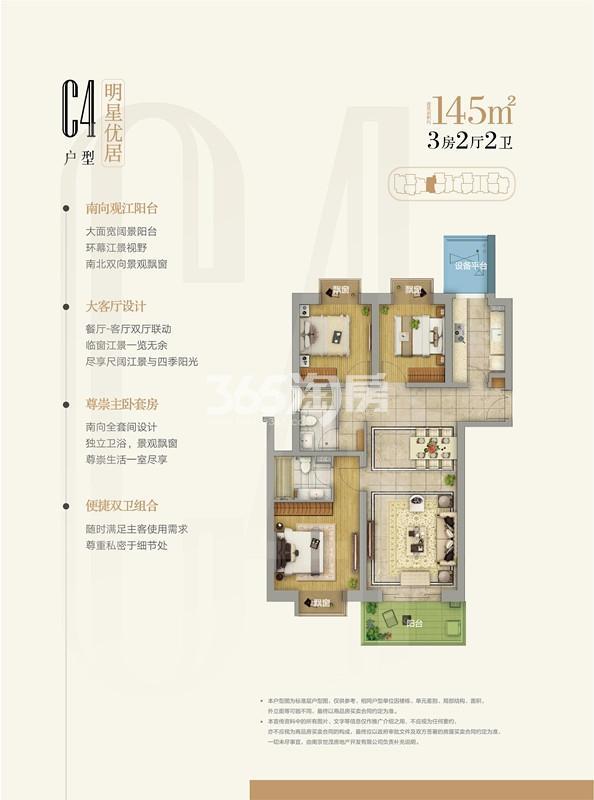 世茂外滩新城145㎡3室2厅2卫户型图