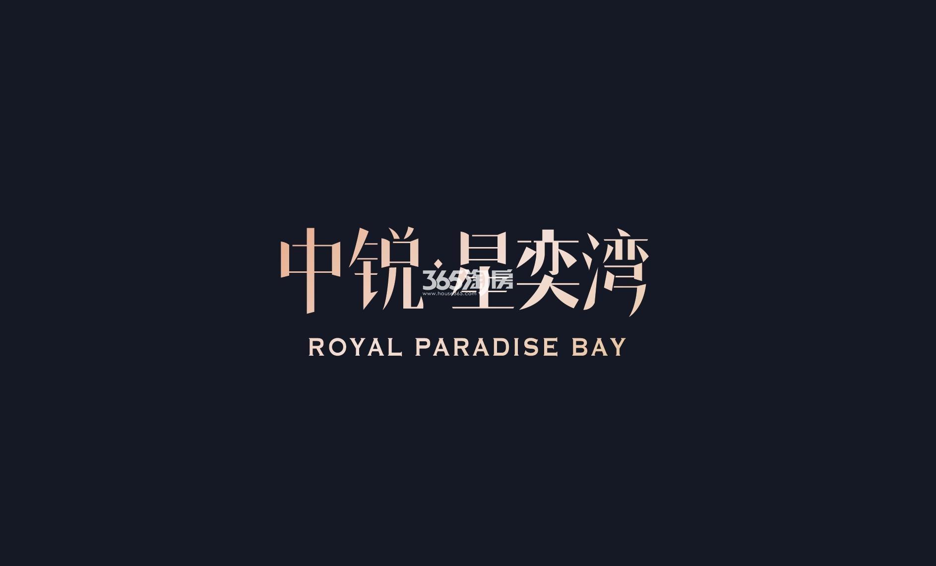 中锐星奕湾logo