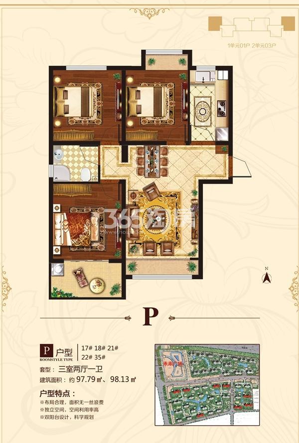 P户型97㎡三室两厅一卫