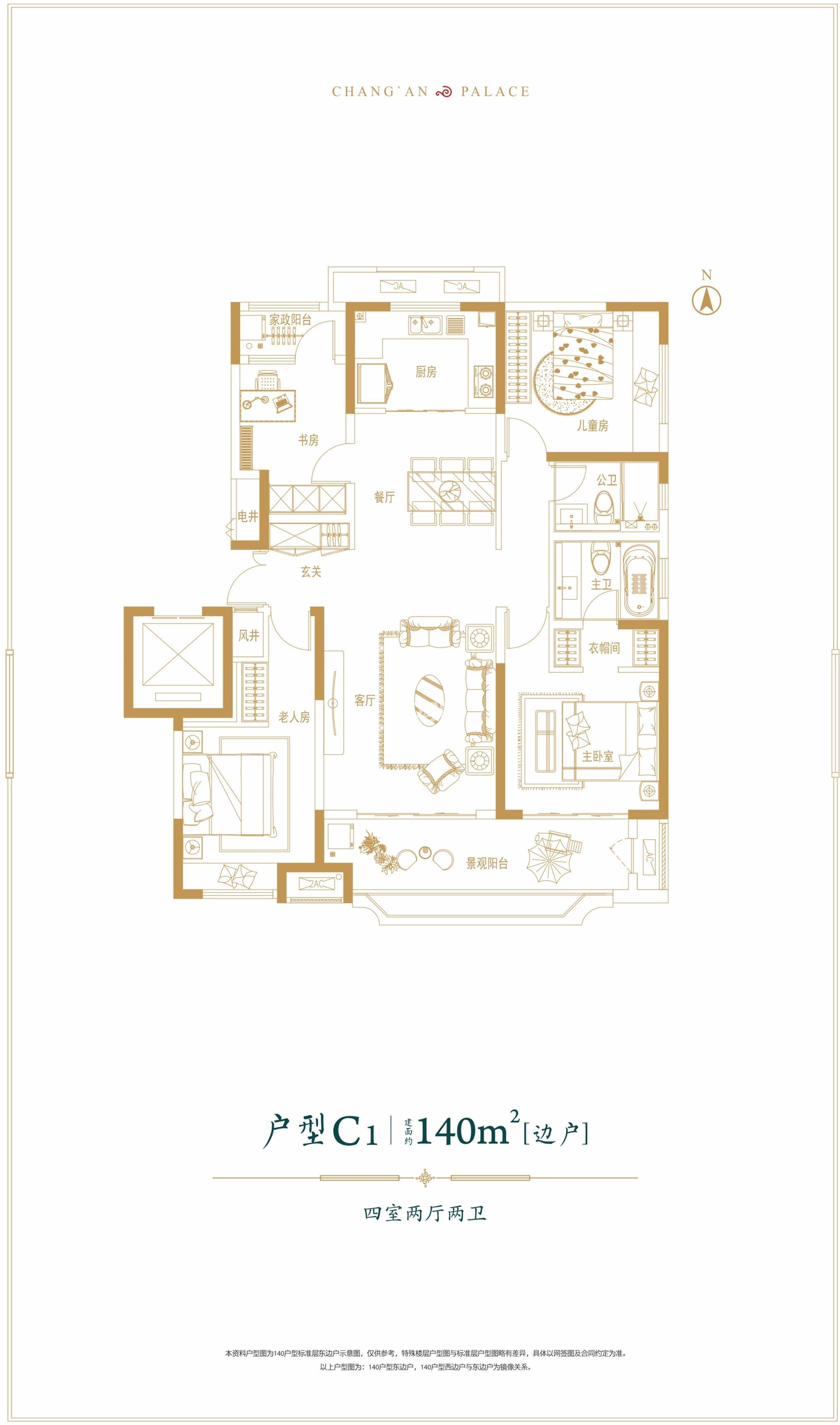 中海长安府四室两厅140㎡C1户型图