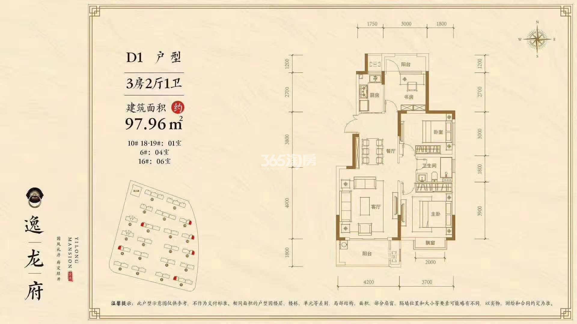 D1户型3室2厅1卫 97.96㎡