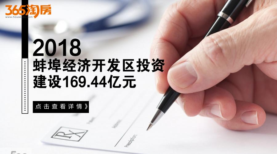 2018年一季度蚌埠开发区投资建设169.44亿