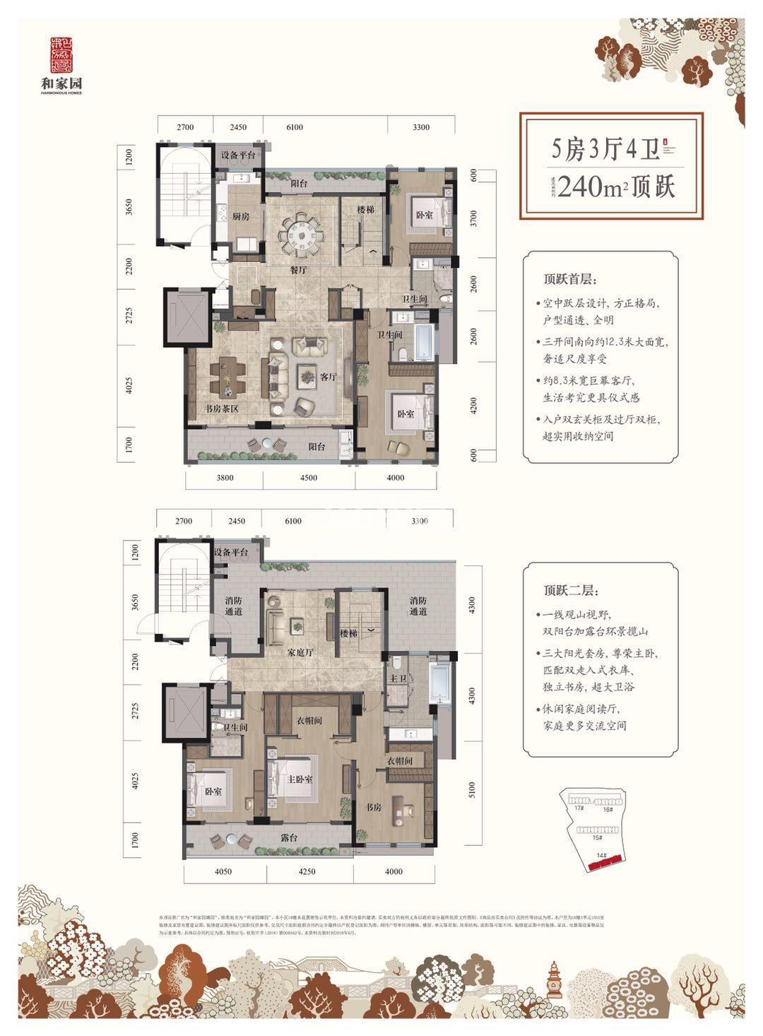 和家园臻园项目14号楼240方顶跃户型图