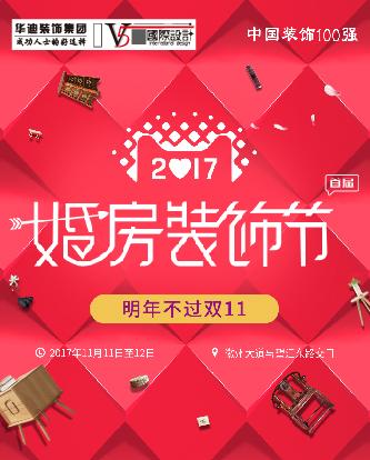"""【华迪装饰】首届""""婚房装饰节""""送""""浪漫海岛蜜月游""""明年不过双11"""