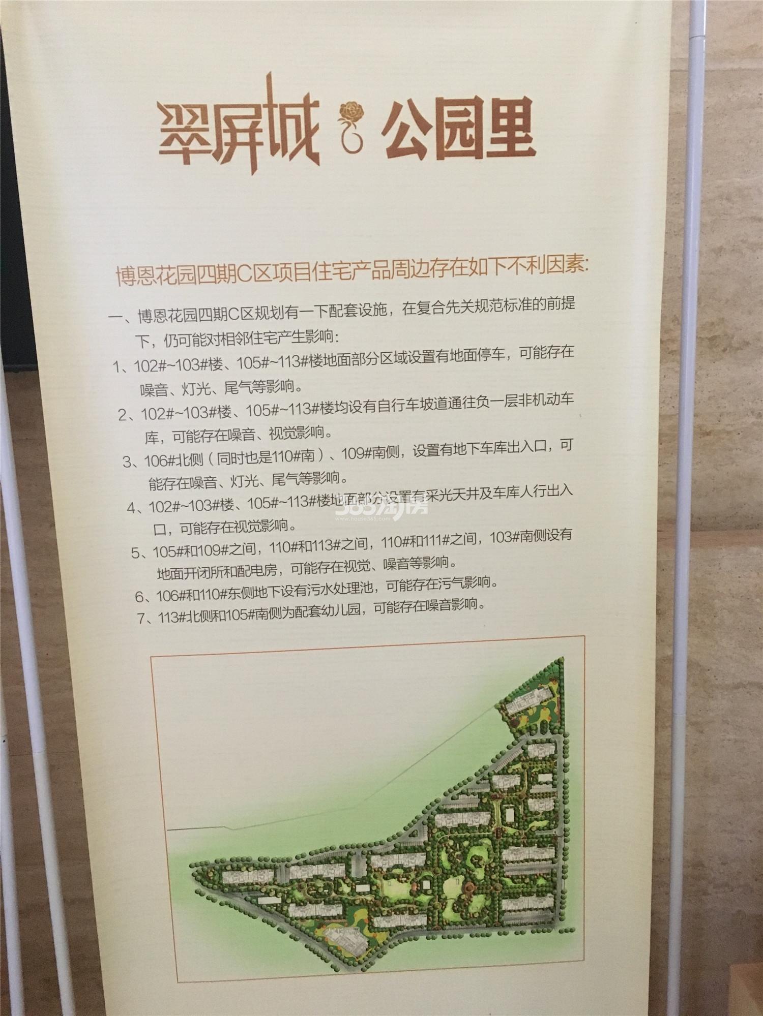 翠屏城不利因素公示(12.5)