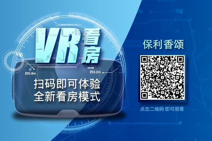 保利香颂VR看房