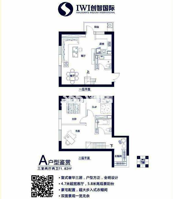 创智国际A户型图 建筑面积71.82㎡