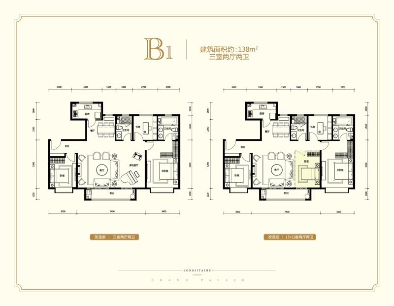 B1-138㎡ 3室2厅2卫