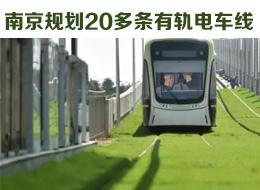 江北要建五条有轨电车