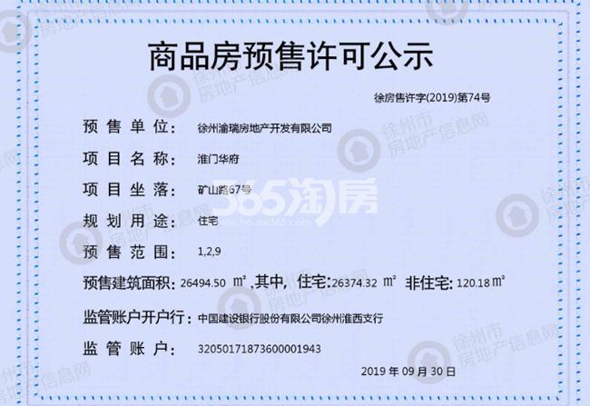 华宇九州府1、2、9#预售许可证(9.30)